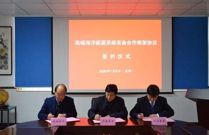 "HEFEI SMARTER SIGNED THE CONTRACT OF ""ADVANCED MARINE ENERGY SYSTEM APPLICATION PROJECT"""